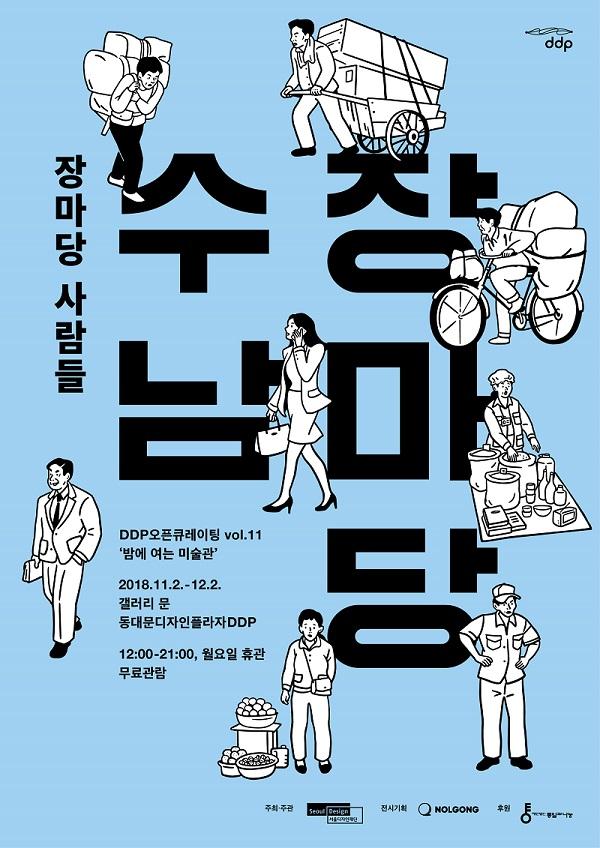수남장마당+공식+포스터